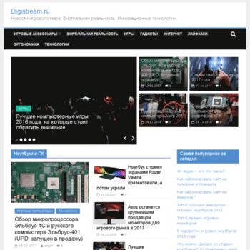Digistream.ru thumbnail