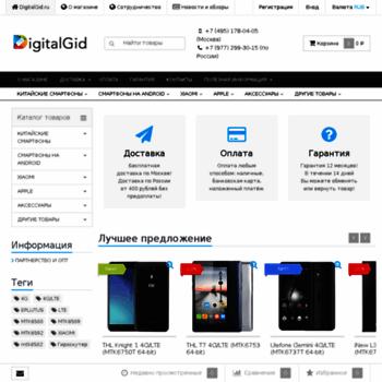 Digitalgid.ru thumbnail