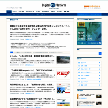 Digitalpr.jp thumbnail