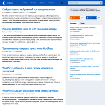 Веб сайт dimox.name