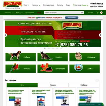 Веб сайт dinozavrik.ru