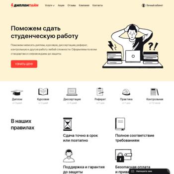 Diplomtime.ru thumbnail