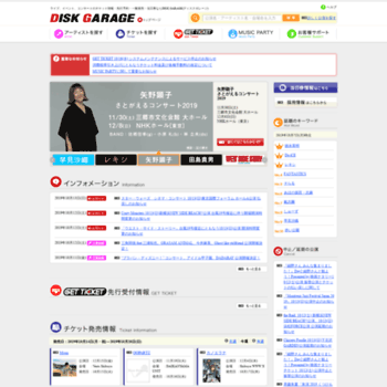 Diskgarage.co.jp thumbnail