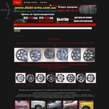 Diski-avto.com.ua thumbnail