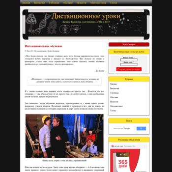 Distant-lessons.ru thumbnail