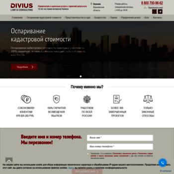 Divius.ru thumbnail