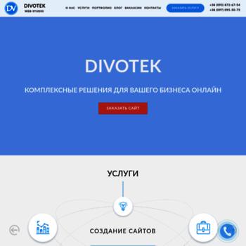 Веб сайт divotek.com