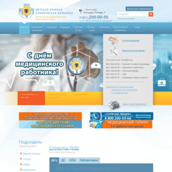 Dkkb-krasnodar.ru thumbnail