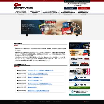 Dmcj.co.jp thumbnail