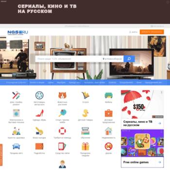 Веб сайт do.ngs.ru