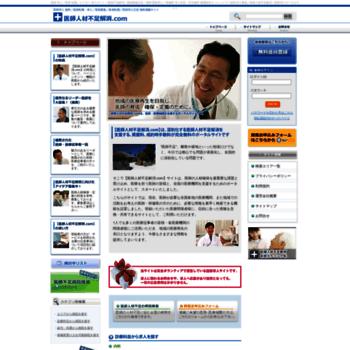 Doctor-doctor.jp thumbnail
