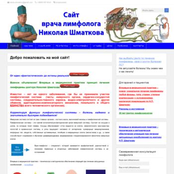 Doctorshmatkov.com.ua thumbnail
