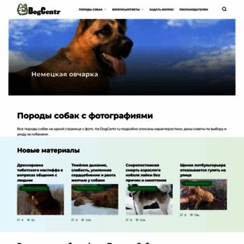 Веб сайт dogcentr.ru