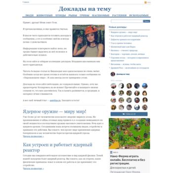 Веб сайт doklad-na-temu.ru