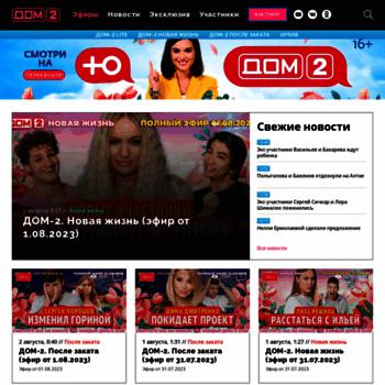 Dom2.ru thumbnail