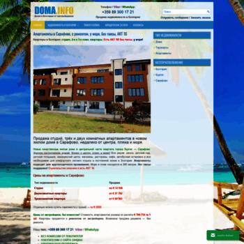 Веб сайт doma.info