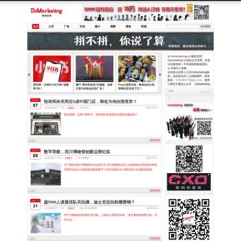 Domarketing.cn thumbnail