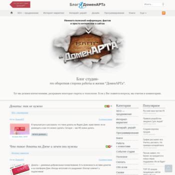 Веб сайт domenart-blog.ru