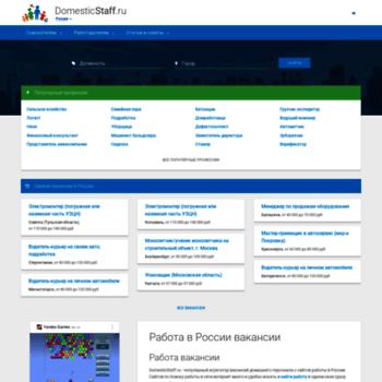 Веб сайт domesticstaff.ru