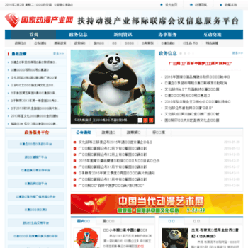 Dongman.gov.cn thumbnail