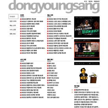 Dongyoungsang.club thumbnail