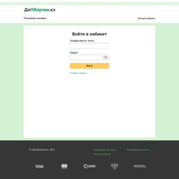 деньги займ онлайн в казахстане