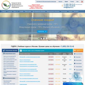 Веб сайт doprof.ru