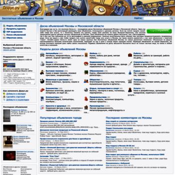 Веб сайт dorus.ru