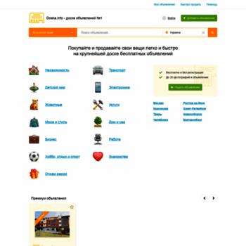 Веб сайт doska.info