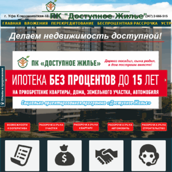 Dostupzhile.ru thumbnail