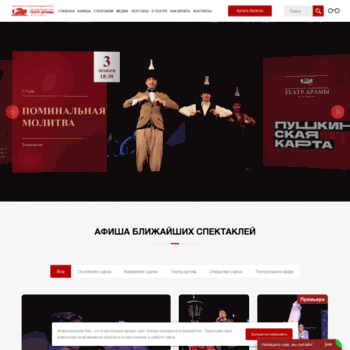 Dram-teatr.ru thumbnail