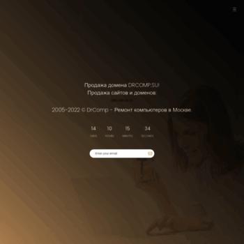Веб сайт drcomp.su