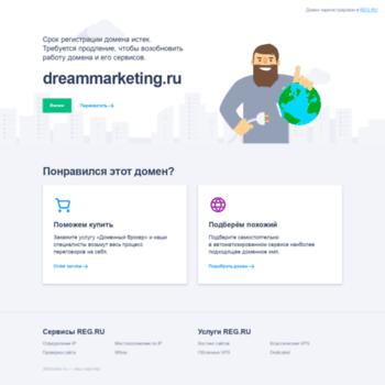 Веб сайт dreammarketing.ru