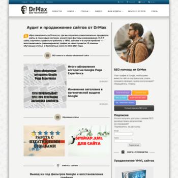 Веб сайт drmax.su