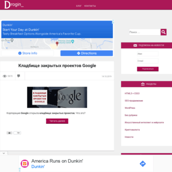 Веб сайт drogin.ru