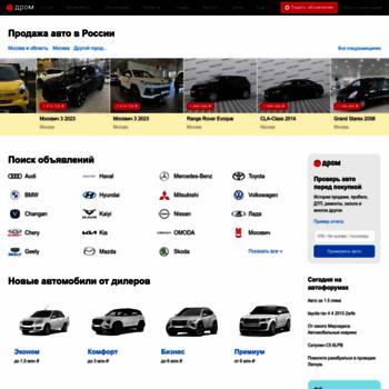 Веб сайт drom.ru