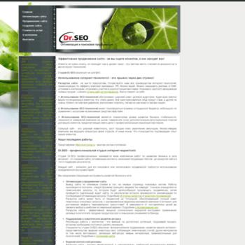 Веб сайт drseo.ru