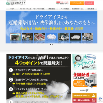 Dryice.ne.jp thumbnail