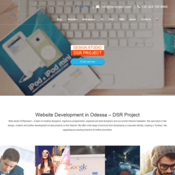 Веб сайт dsrproject.com