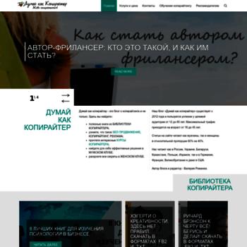 Веб сайт dumajkak.ru