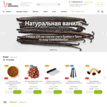 Dvemorkovki.ru thumbnail