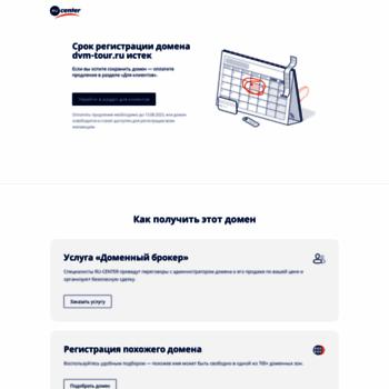 Dvm-tour.ru thumbnail