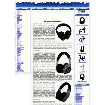 Dynamic-headphones.ru thumbnail