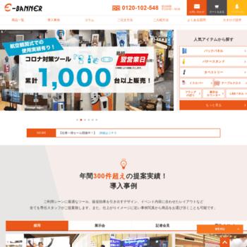 E-banner.jp thumbnail