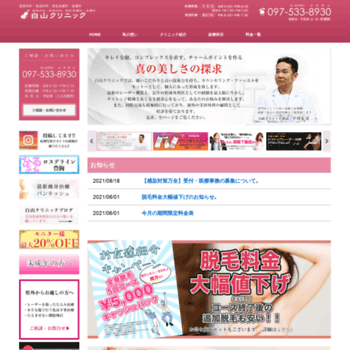 E-hakusan.jp thumbnail