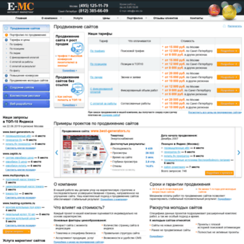 Веб сайт e-mc.ru