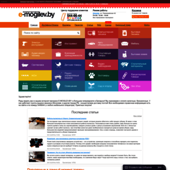 E-mogilev.by thumbnail