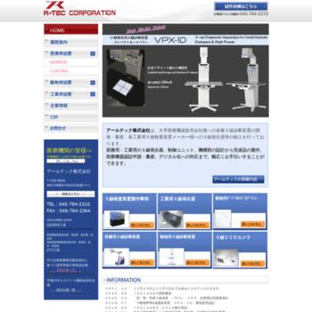E-rtec.co.jp thumbnail