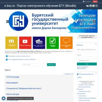 Веб сайт e.bsu.ru