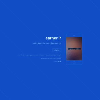 Earner.ir thumbnail
